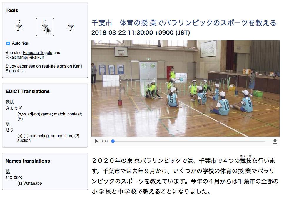 japanese learning website nhk easier