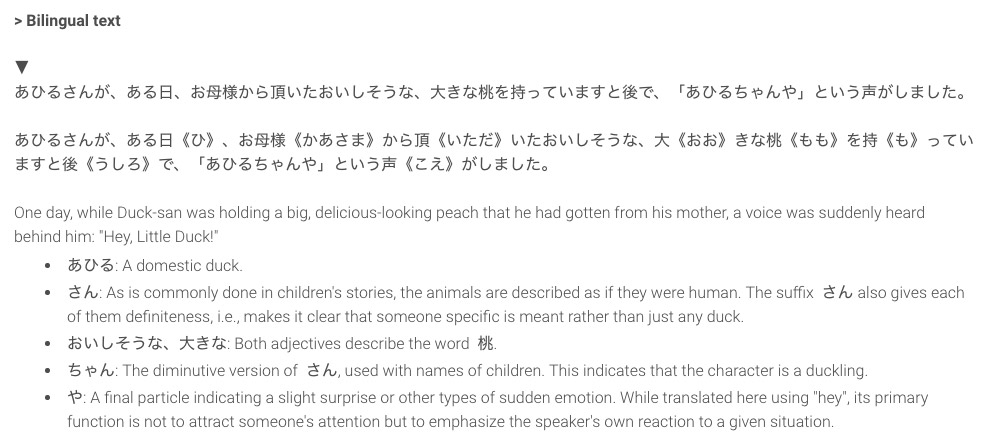 japanese reading excerpt from reajer