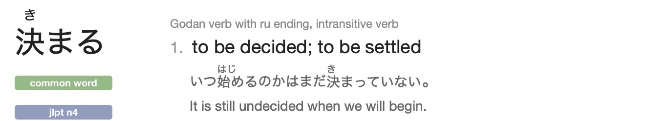 jisho definition of 決まる: godan verb with ru ending, intransitive verb, to be decided; to be settled
