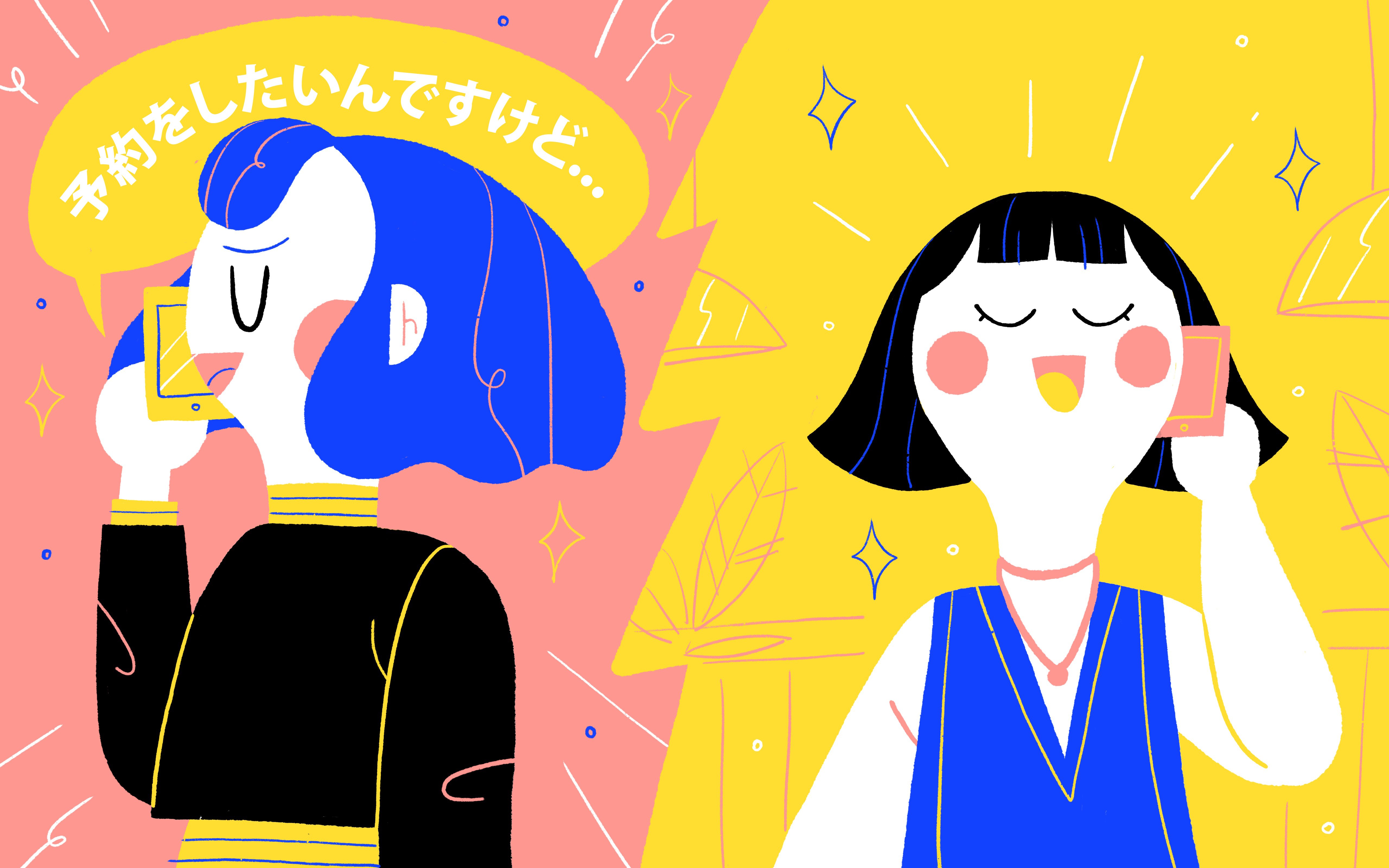 How To Make A Reservation In Japanese