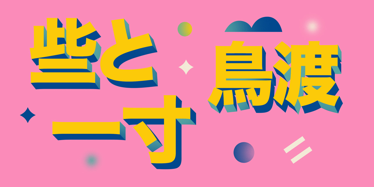 various kanji for the japanese word chotto