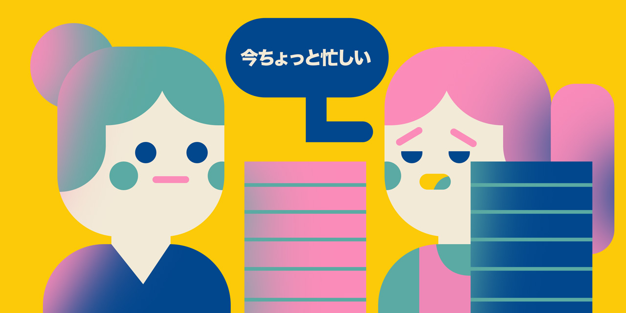 Chotto A Little Japanese Word With 7 Different Meanings
