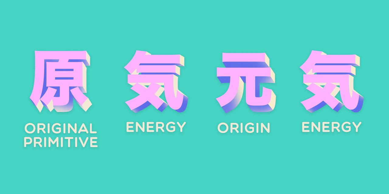 the various forms of the genki kanji