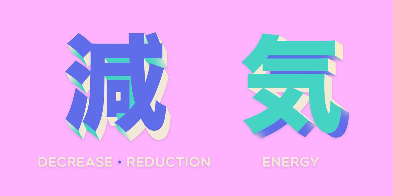 decrease energy genki kanji