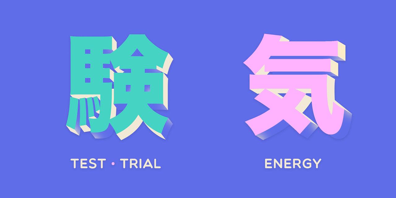 test trial genki kanji