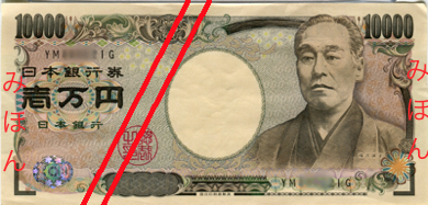 example image of 10000 yen bill