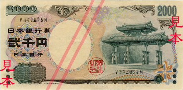 example image of 2000 yen bill