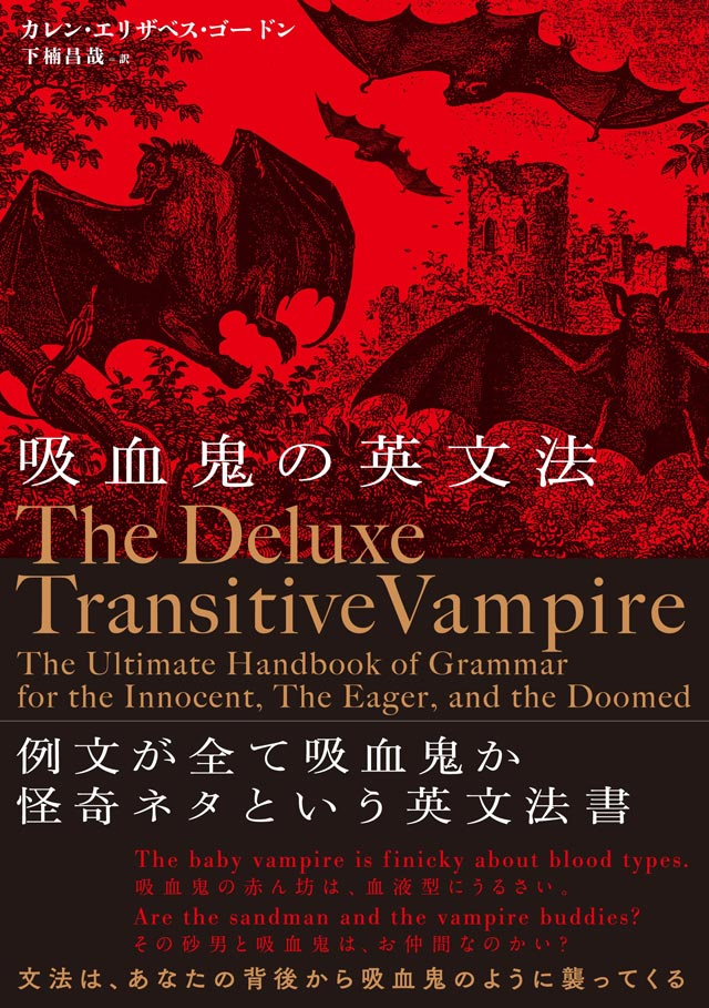 cover of japanese grammar book transitive vampire
