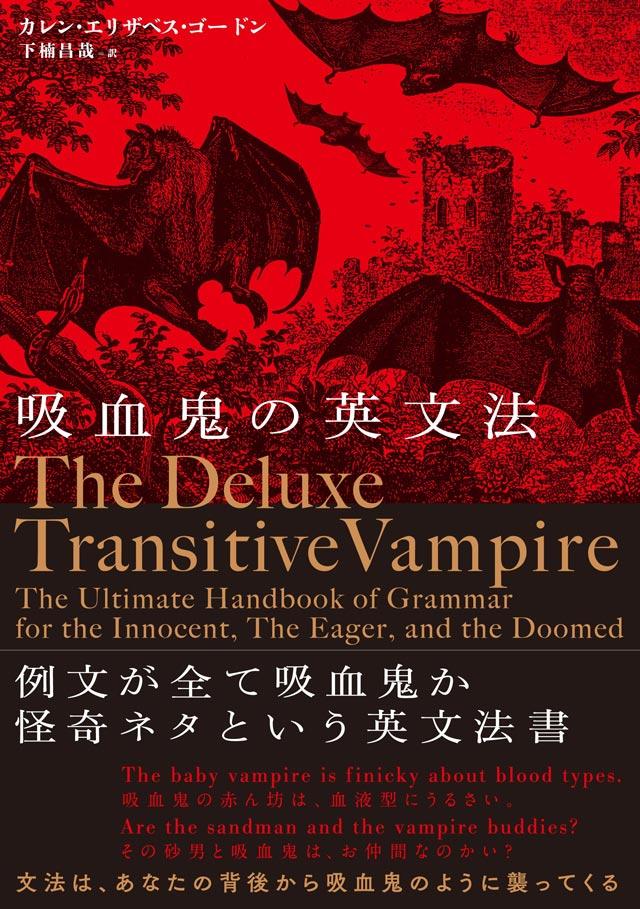 cover of japanese grammar book transitive vampire