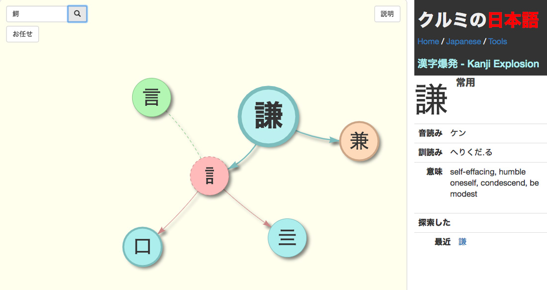 screenshot from kanji bakuhatsu website