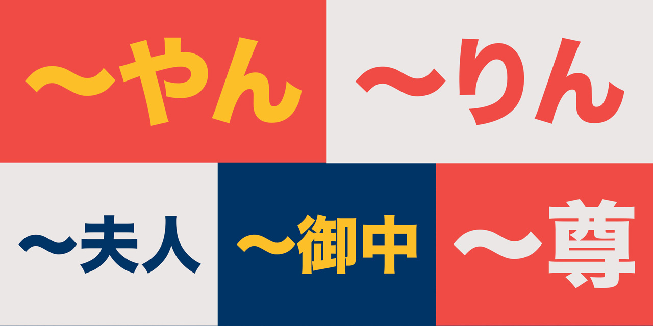 kanji illustration of five japanese honorifics