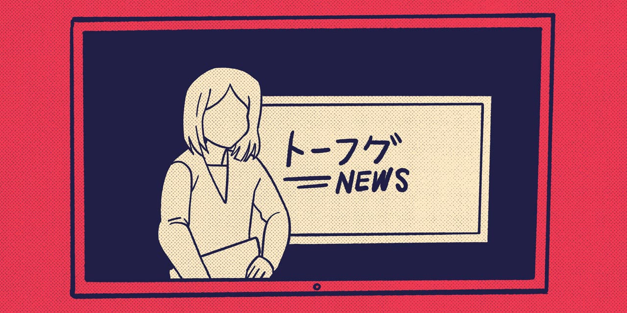 news anchor presenting tofugu news
