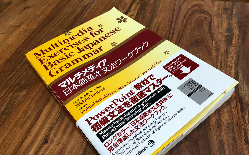 multimedia exercises for basic japanese grammar book