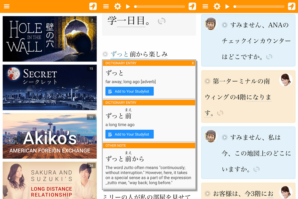 screenshots from satori reader japanese reading app