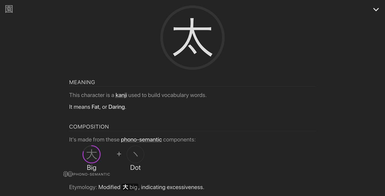 kanji learning app kanji garden