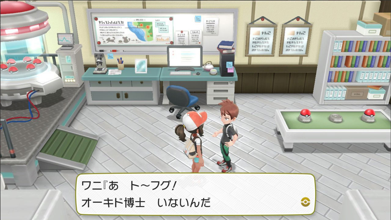 screenshot from lets go pikachu in japanese