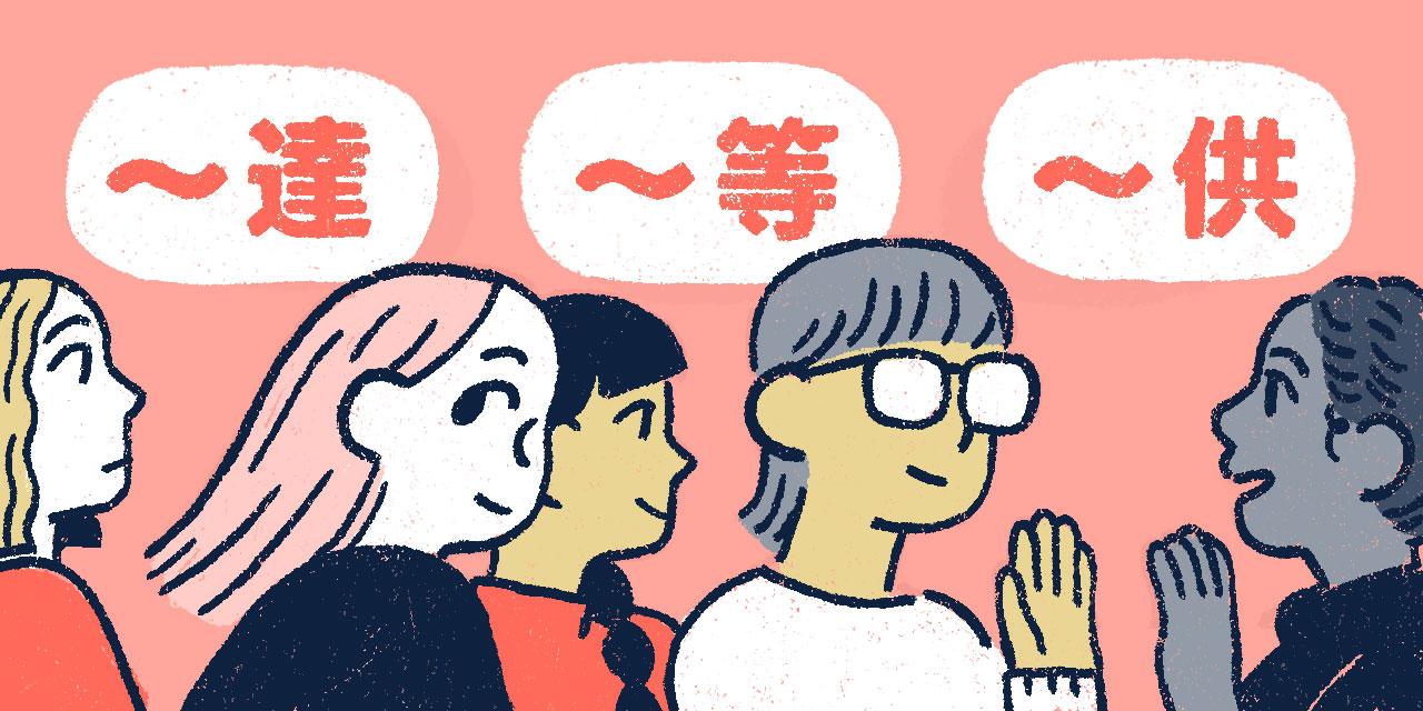 Japanese First Person Pronouns: Beyond WATASHI