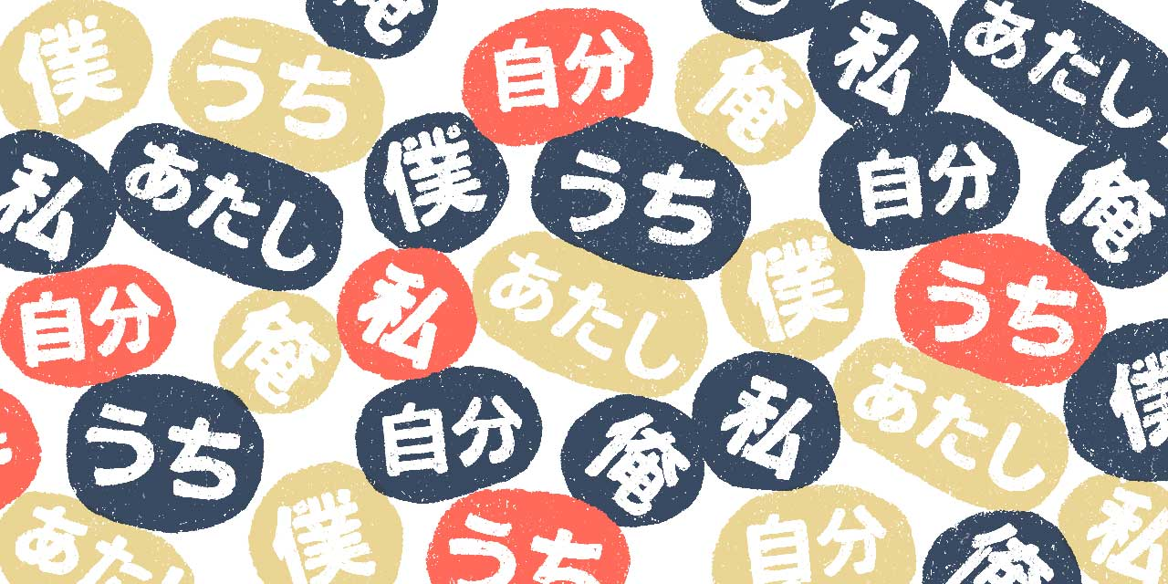 common first-person japanese pronouns arranged in bubbles
