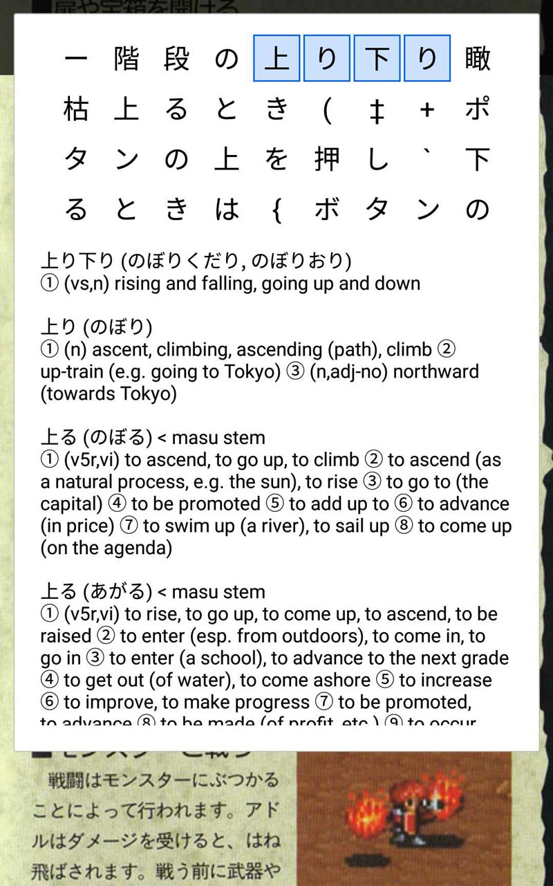 screenshot of kaku japanese ocr dictionary