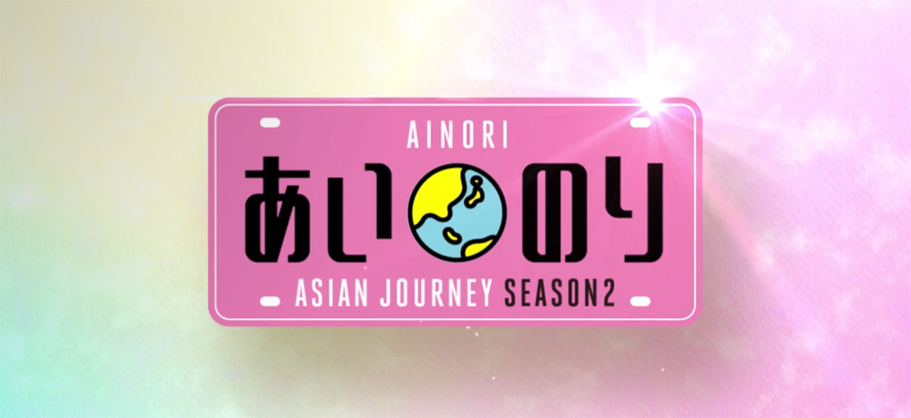 logo for ainori love wagon asian journey