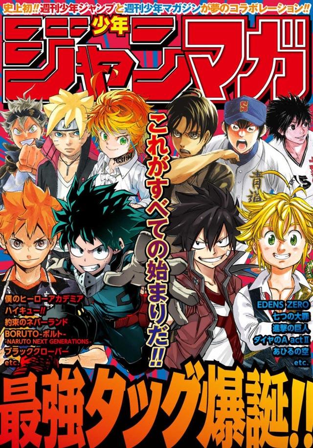 cover of free shonen jump managa magazine
