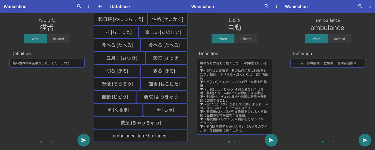 screenshot for japanese dictionary wanicchou