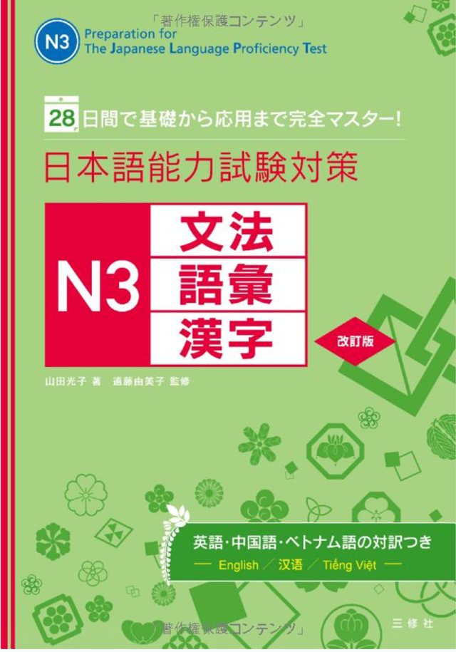 cover of jlpt n3 countermeasure workbook