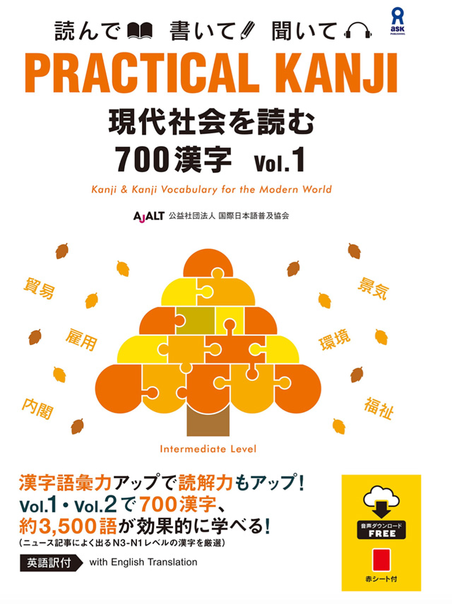 pratical kanji 700 vol 1 textbook cover