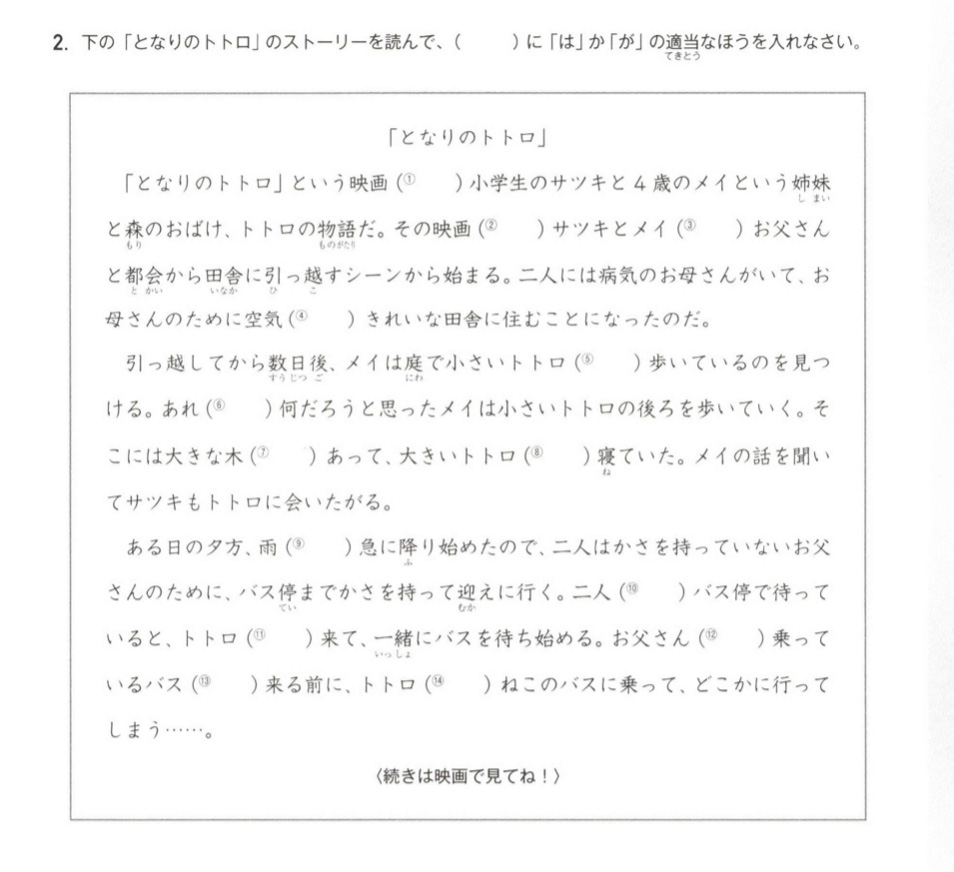 text excerpt from quartet japanese learning textbook