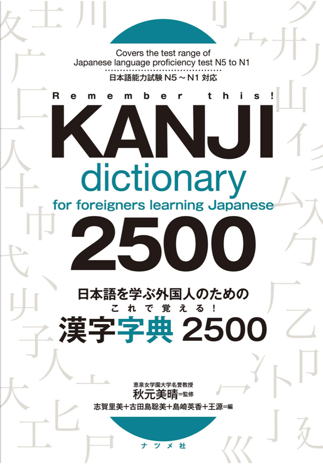 cover of kanji dictionary remember this