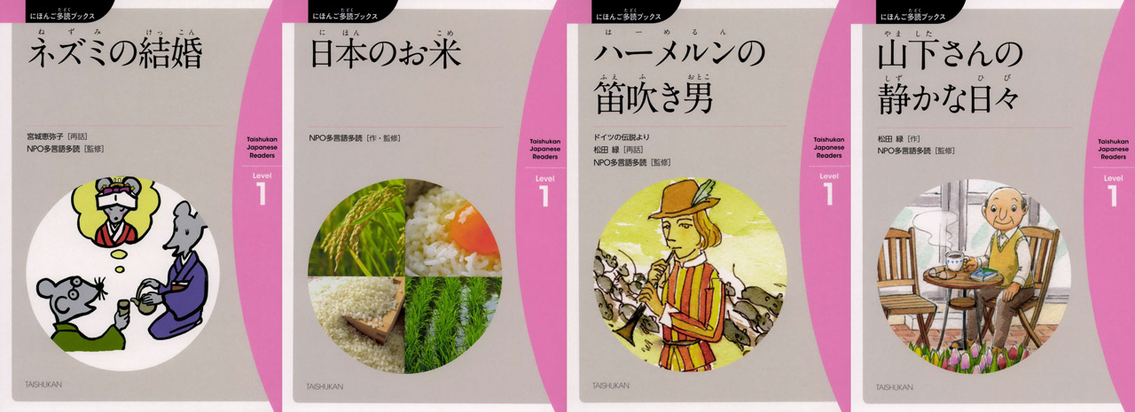 covers of taishukan nihongo tadoku books