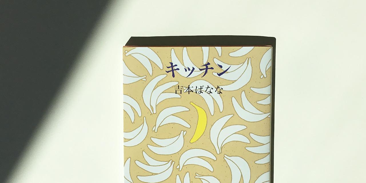Japanese Novel