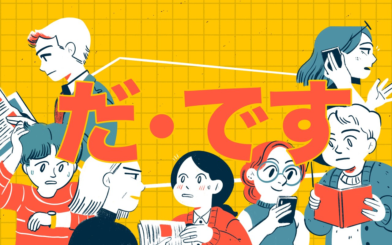 だ and です : Venturing Beyond Textbook Rules into Real-Life Use