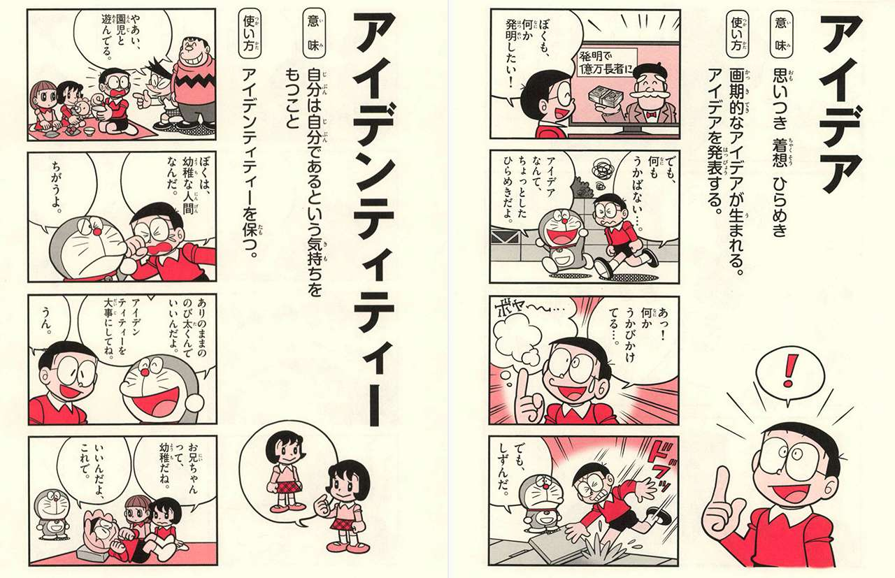 doraemon katakana words sample