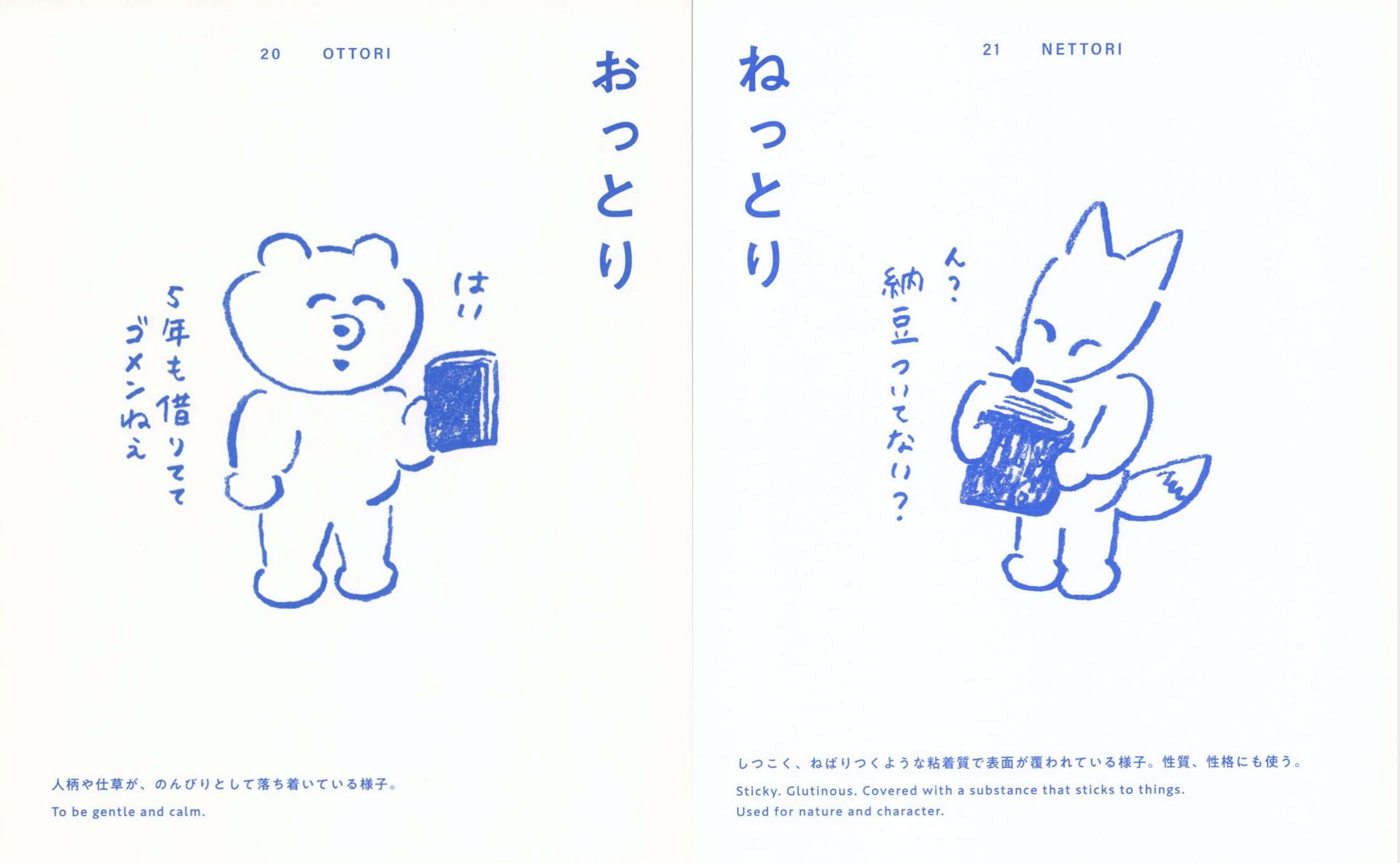 kuraberu tanoshii nitakotoba ejiten sample