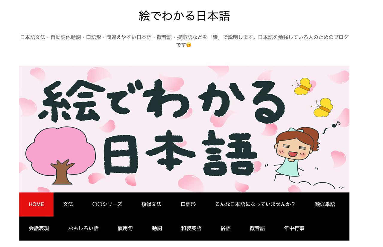 絵でわかる日本語 top page screenshot