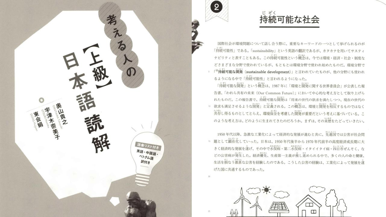 book cover and sample page of 考える人のための【上級】日本語読解