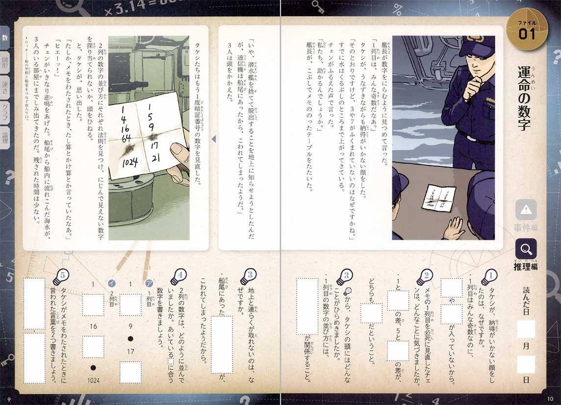 sample page of 算数事件ファイル 小学4~6年 (おはなし推理ドリル)