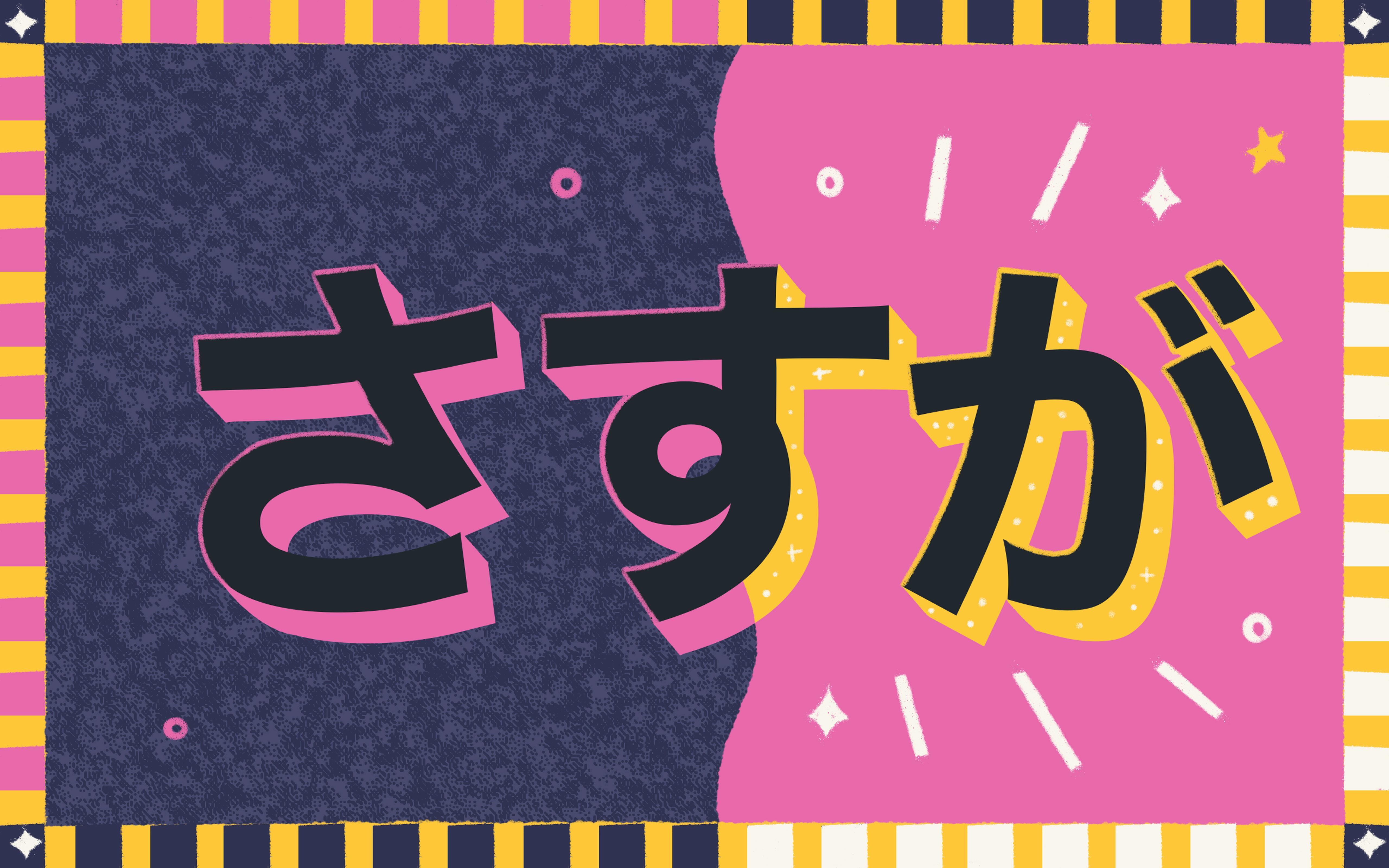 Á•ã™ãŒ Sasuga Is Not Always A Compliment Sasuga maakt illustraties, infographics en animaties. tofugu