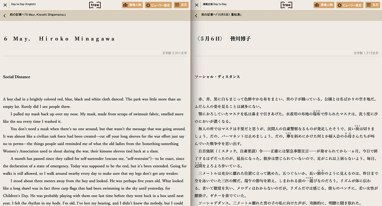 A short story called Social Distance, in English and Japanese