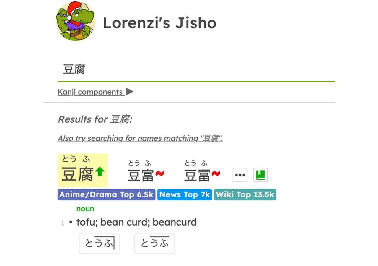 screenshot of dictionary results for tofu