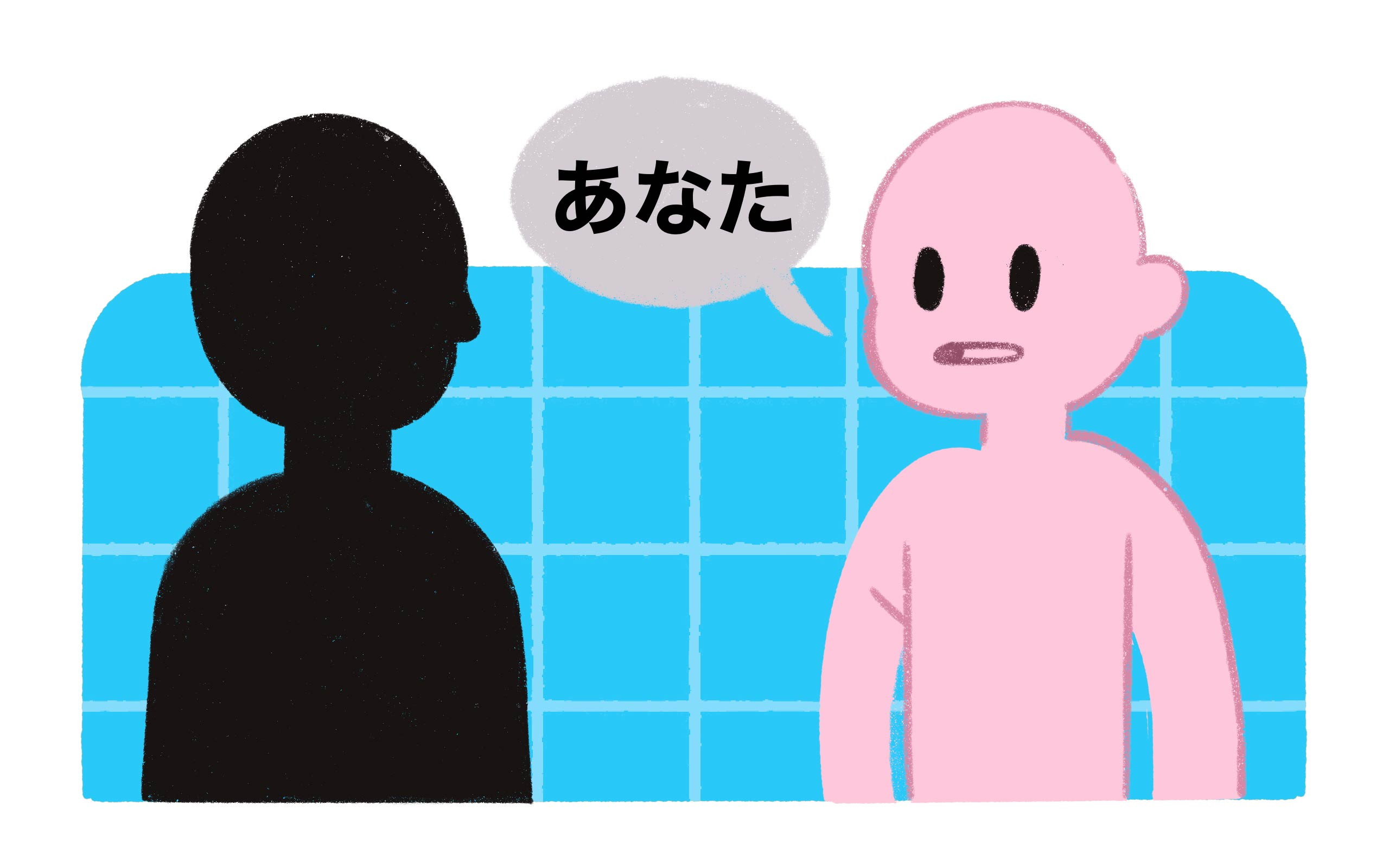a person with a neutral facial impression saying あなた