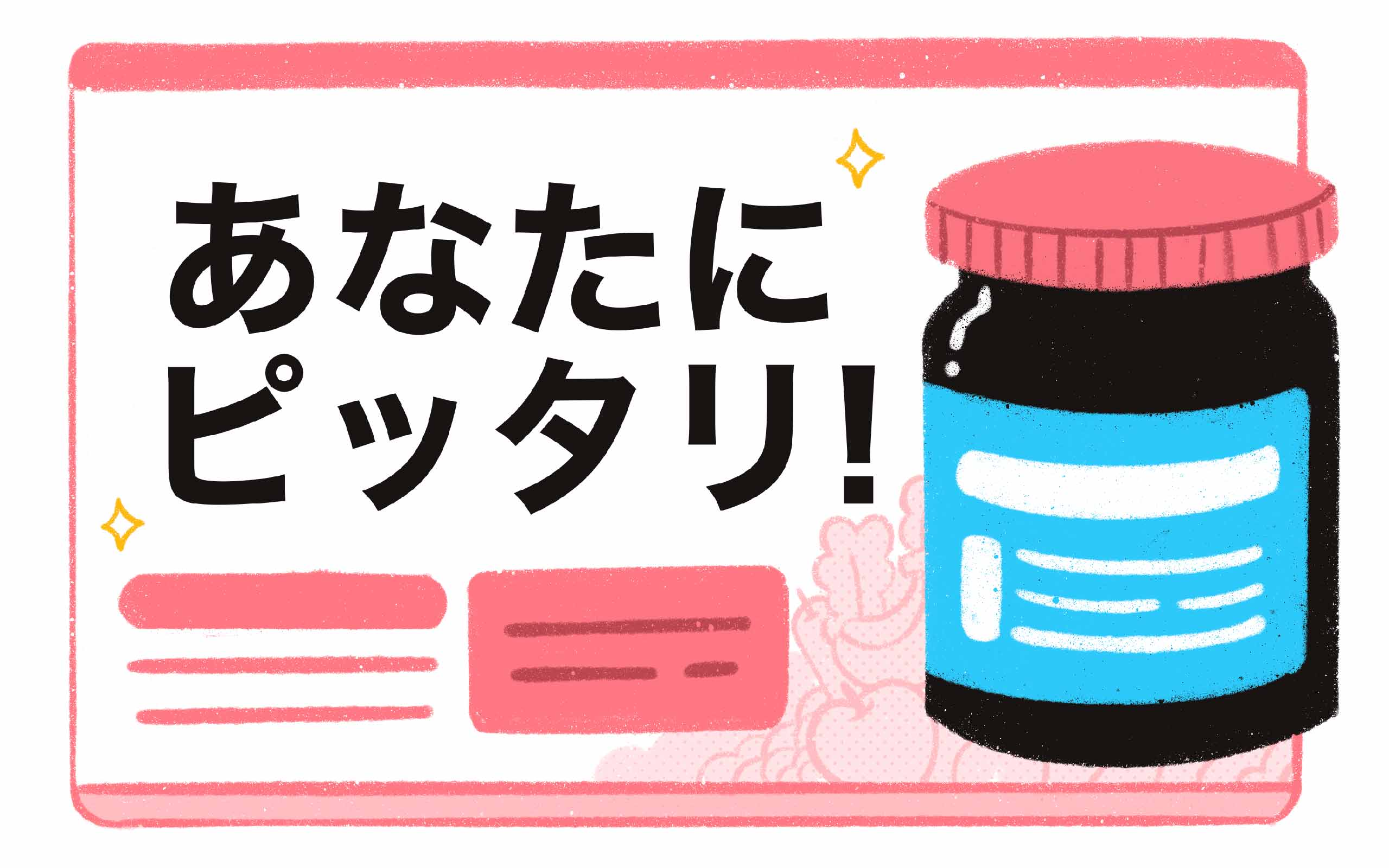 a diet supplement ad that says あなたにピッタリ!