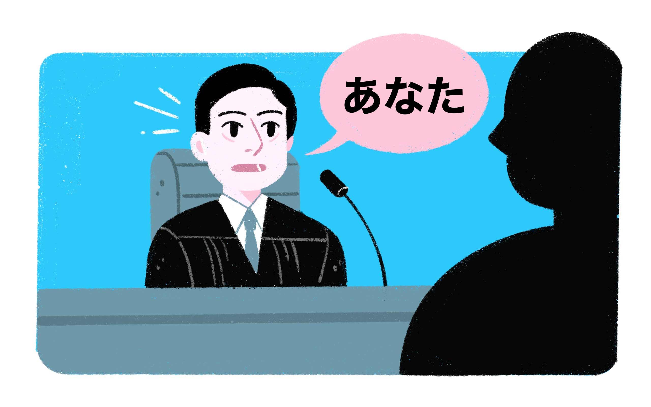 a judge saying あなた