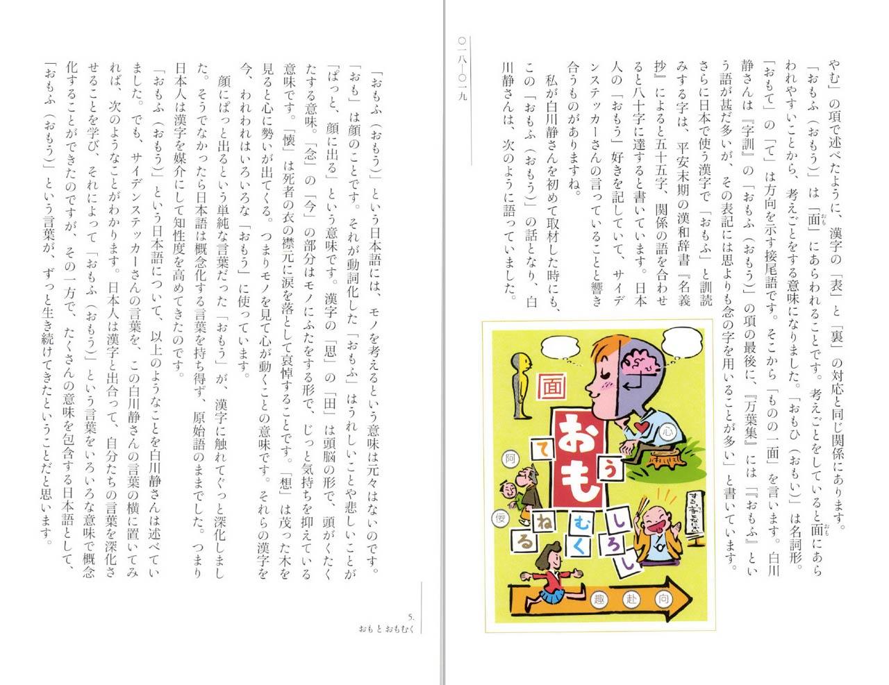 a sample page of 白川 静さんに学ぶ これが日本語