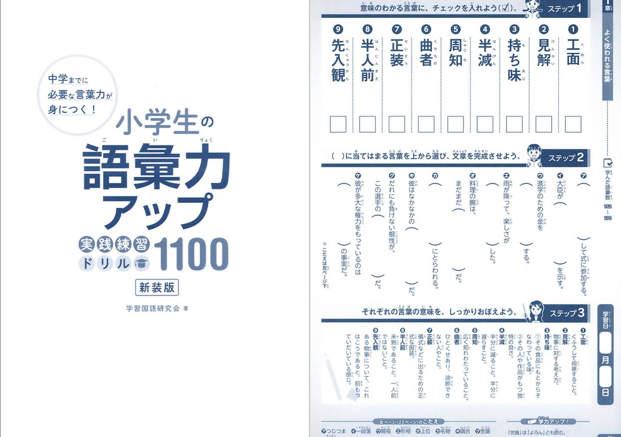 title page and sample page of 小学生の語彙力アップ 実践練習ドリル1100