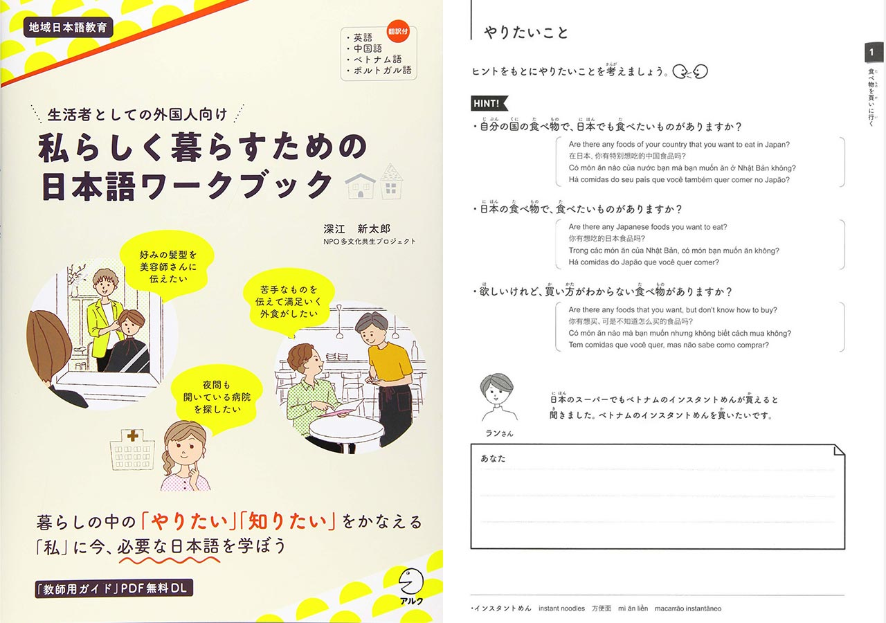book cover for 生活者としての外国人向け 私らしく暮らすための 日本語ワークブック and worksheet for expressing food preferences