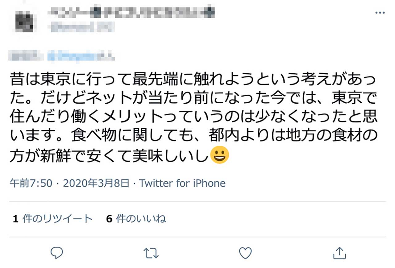 Twitter screenshot for the use of the particle で with 住む