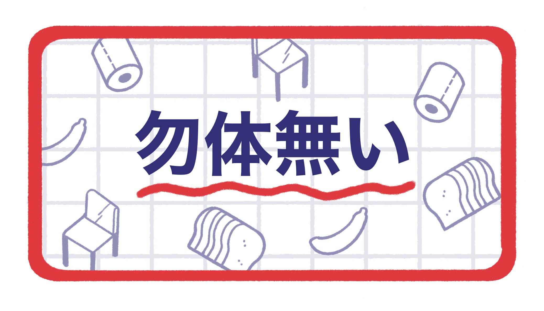 text 勿体無い with random things in the background