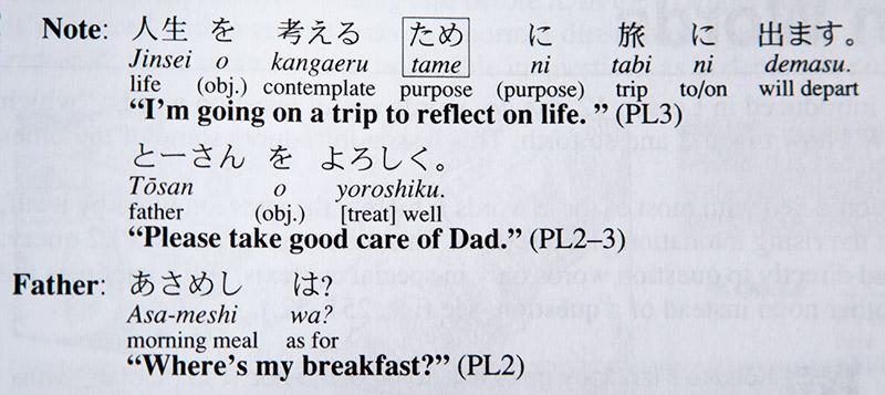 japanese the manga way verb types